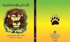 قصة الاسد الذي فارق الحياة مبتسما للكاتب : سهيل ابراهيم عيساوي