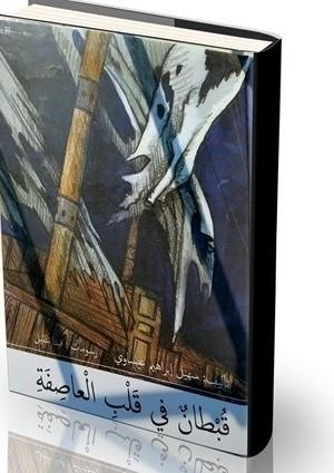 قصة قبطان في قلب العاصفة للكاتب : سهيل ابراهيم عيساوي