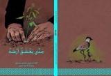 قصة جدي يعشق ارضه للكاتب : سهيل ابراهيم عيساوي