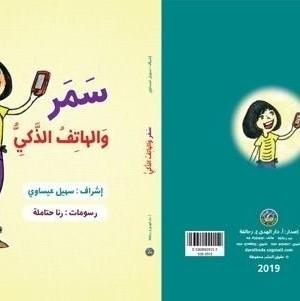 قصة سمر والهاتف الذكي للكاتب : سهيل ابراهيم عيساوي