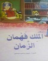 قصة الملك فهمان الزمان للكاتب : سهيل ابراهيم عيساوي