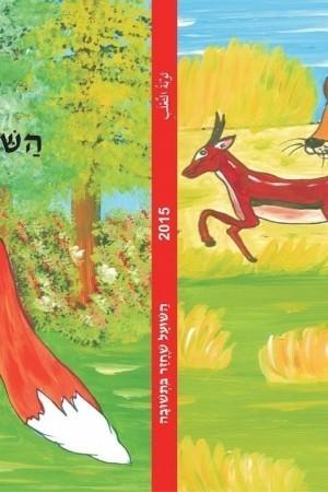 قصة توبة الثعلب للكاتب : سهيل ابراهيم عيساوي