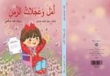 قصة امل وعجلات الزمان للكاتب : سهيل ابراهيم عيساوي