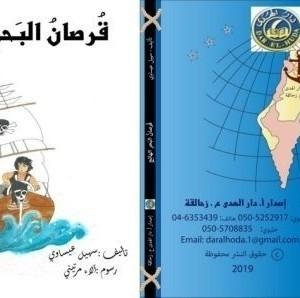قصة قرصان البحر الهائج للكاتب : سهيل ابراهيم عيساوي
