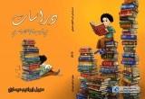 قصة دراسات في ادب الاطفال المحلي للكاتب : سهيل ابراهيم عيساوي