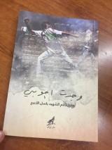 كتاب وجدت اجوبتي للكاتب : باسل الأعرج