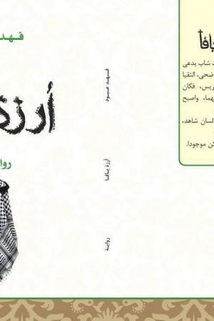 رواية أرزة يافا للكاتب : فهد عبود