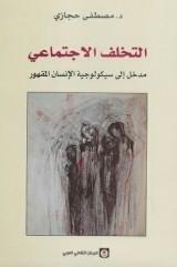 كتاب التخلف الاجتماعي للكاتب : مصطفي حجازي