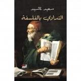 كتاب التداوي بالفلسفة للكاتب : سعيد ناشيد