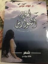 كتاب احلام النوارس للكاتب : فؤاد عزام