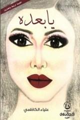 كتاب يا بعده للكاتبة : علياء الكاظمي