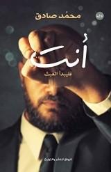رواية أنت فليبدأ العبث للكاتب : محمد صادق
