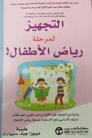 كتاب التجهيز لمرحلة رياض الأطفال للكاتب : ديبورا جيه. ستيوارت