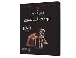 رواية نبوءات الجائعين للكاتب : أيمن العتوم
