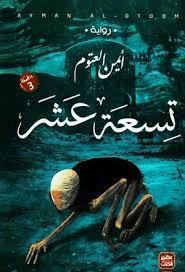 رواية تسعة عشر للكاتب : أيمن العتوم
