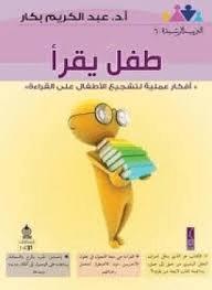 كتاب طفل يقرأ للكاتب : عبد الكريم بكار