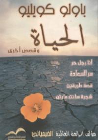 كتاب الحياة وقصص أخرى للكاتب : باولو كويلو