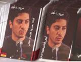 كتاب ابيات نسيتها القصائد معي للشاعر : مروان مخول