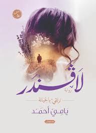 رواية لافندر نرتقي بالخيانة للكاتب : يامي أحمد