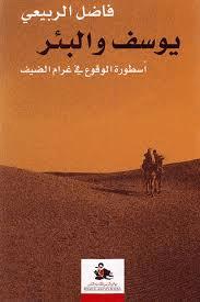 يوسف والبئر أسطورة الوقوع في غرام الضيف للكاتب : فاضل الربيعي