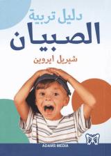 كتاب دليل تربية الصبيان للكاتب : شيريل ايروين