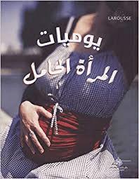 كتاب يوميات المرأة الحامل للكاتبة : صوفيا كاربيني