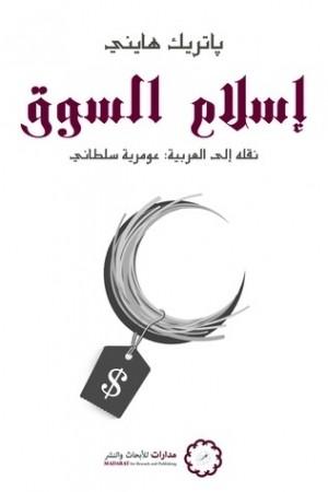 كتاب اسلام السوق للكاتب : باتريك هايني