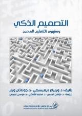كتاب التصميم الذكي ومفهوم التعقيد المحدد للكاتبين : د. ويليام ديمبسكي – د. جوناثان ويلز