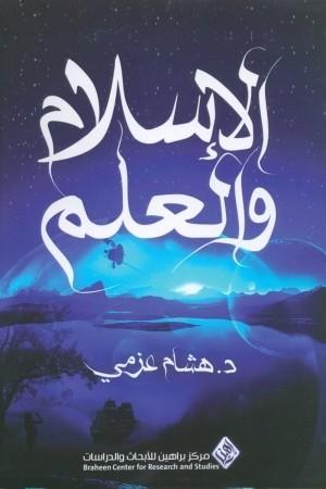 كتاب الإسلام والعلم  تأليف : د. هشام عزمي