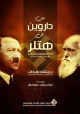 كتاب من داروين إلى هتلر: الأخلاق التطورية واليوجينيا والعنصرية في ألمانيا