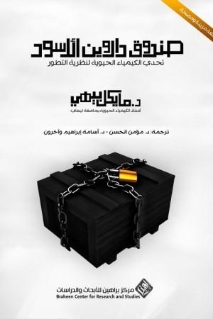 صندوق داروين الأسود (تحدي الكيمياء الحيوية لنظرية التطور) تأليف: د. مايكل بيهي