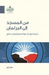 من المسجد إلى البرلمان : الدعوة السلفية و حزب النور للكاتب : معتز زاهر