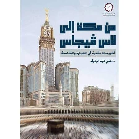 من مكة إلى لاس فيجاس : أطروحات نقدية في العمارة والقداسة للكاتب : علي عبد الرءوف-0