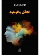 كتاب العقل و الوجود للكاتب : يوسف كرم