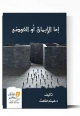 كتاب إما الإيمان أو الفوضى للكاتب : د. هيثم طلعت