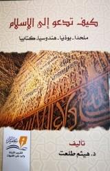 كيف تدعو ملحداً بوذياً هندوسياً كتابياً  إلى الإسلام ؟ للكاتب : د. هيثم طلعت