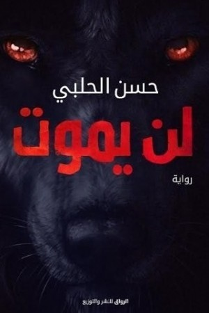 رواية لن يموت للكاتب : حسن الحلبي