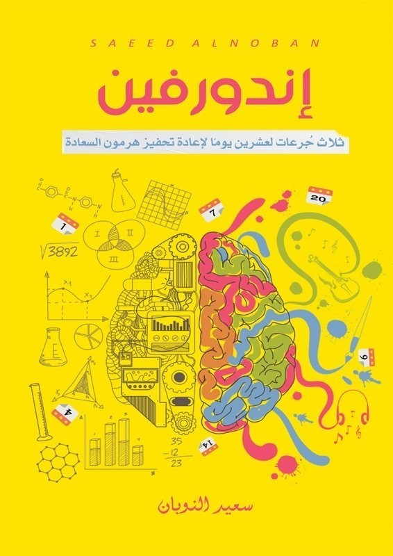 كتاب اندروفين ثلاث جرعات - وطن الكتب