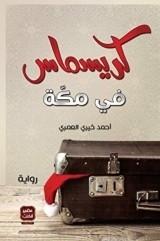 رواية كريسماس في مكة للكاتب : أحمد خيري العمري