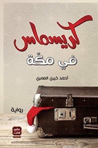 رواية كريسماس في مكة للكاتب : أحمد خيري العمري-0