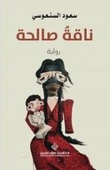 رواية ناقة صالحة للكاتب : سعود السنعوسي