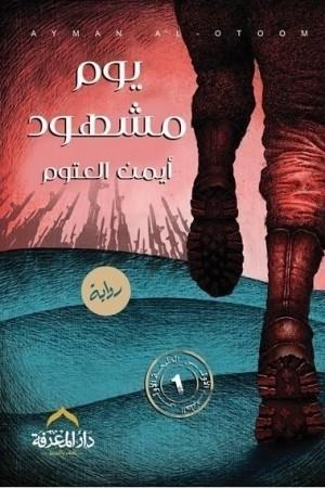 رواية يوم مشهود للكاتب : أيمن العتوم