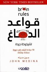 كتاب قواعد الدماغ للكاتب : جون مدينة