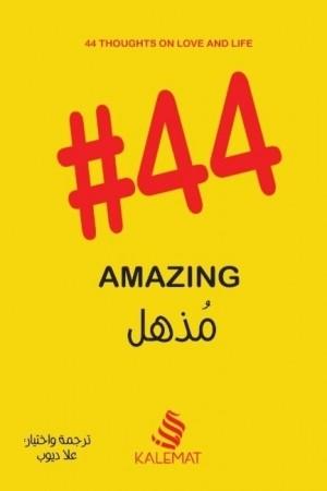 كتاب #44 مذهل للكاتبة : علا ديوب