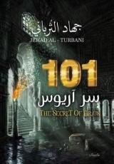 رواية 101 سر آريوس للكاتب : جهاد الترباني