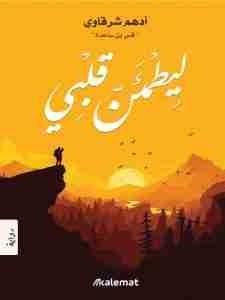 رواية ليطمئن قلبي للكاتب : أدهم شرقاوي