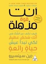 كتاب أنت قوة مذهلة للكاتب : جين سينسيرو