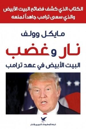 كتاب نار وغضب : البيت الأبيض في عهد ترامب للكاتب : مايكل وولف