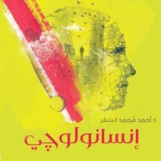 كتاب إنسانولوجي للدكتور : أحمد محمد الشقر