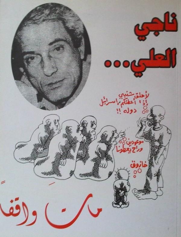 كتب ناجي العلي - كتاب ناجي العلي مات واقفا - وطن الكتب